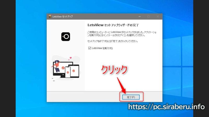 「LetsView」のセットアップウィザード完了画面