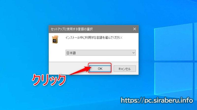 「LetsView」をWindows10にインストール中