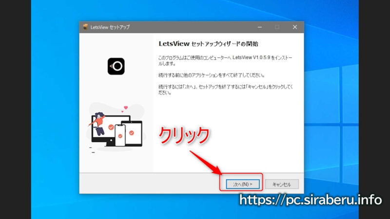 「LetsView」のセットアップウィザード開始の画面