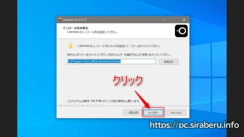 「LetsView」のインストール先の指定画面
