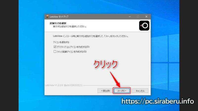 「LetsView」の追加タスクの選択画面
