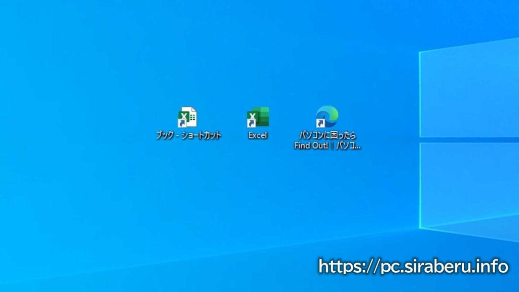 Windows10でデスクトップ上にショートカットを作成する方法!