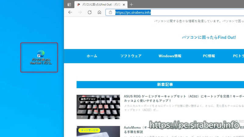 Webサイトへのショートカットをデスクトップに作成
