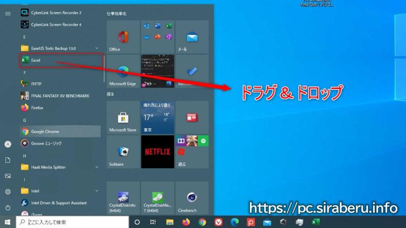 Windows10のアプリをドラッグ&ドロップ
