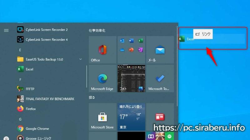 Windows10でアプリをドラッグしてデスクトップ上へ