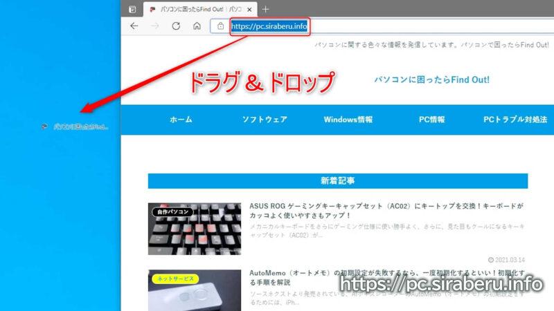 Webサイトのショートカットをデスクトップ上に作成