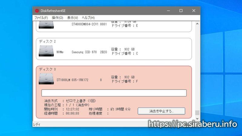 「DiskRefresher4 SE」でデータ消去処理実行に掛かる時間など