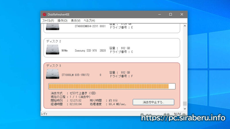 「DiskRefresher4 SE」でデータ消去処理中
