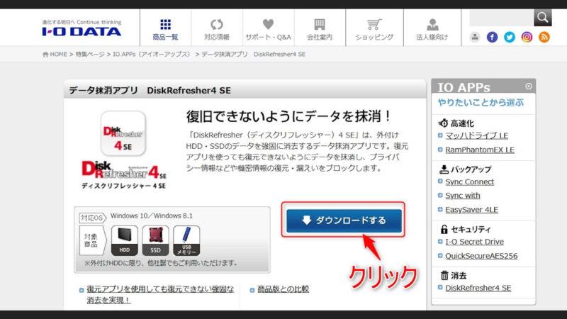 I-Oデータの公式サイトから「DiskRefresher4 SE」をダウンロード