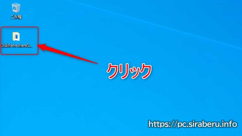 デスクトップに出来た「DiskRefresher4 SE」フォルダを展開