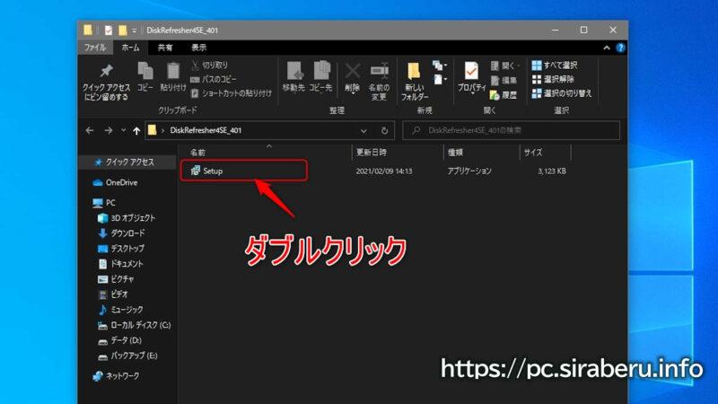 Windows10に「DiskRefresher4SE」をインストール
