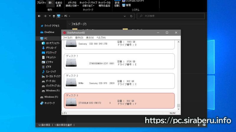 「DiskRefresher4 SE」を立ち上げて、データ削除を行うドライブを選ぶ