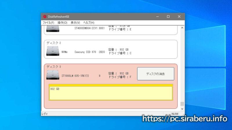 「DiskRefresher4 SE」でディスクの消去を行うドライブを選択