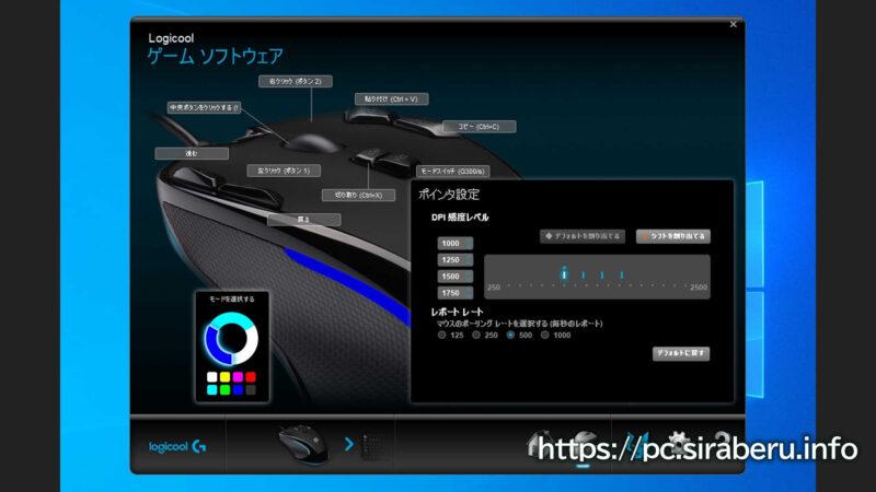 Logitechゲーミングソフトウェアの設定画面