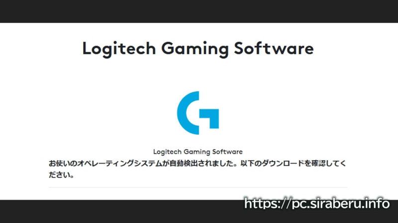 Logitechゲームソフトウェアがインストールできない原因は、自動表示されたインストーラ