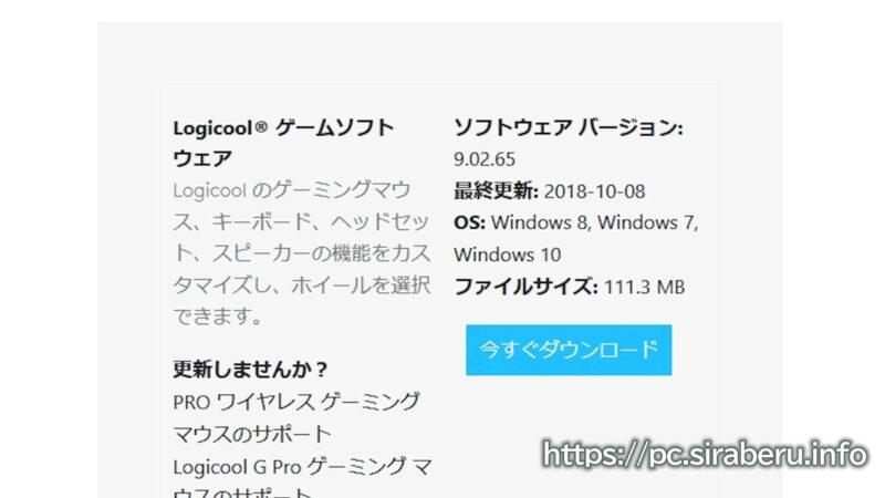 logicoolのダウンロード画面で自動表示されるインストーラー