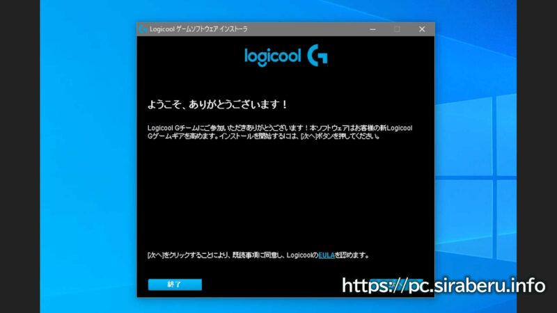 Windows10にLogitechゲーミングソフトウェアの64bit版をインストール