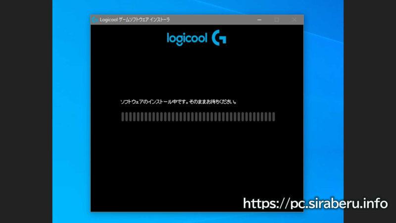 Logitechゲーミングソフトウェアの64bit版のインストール中の画面