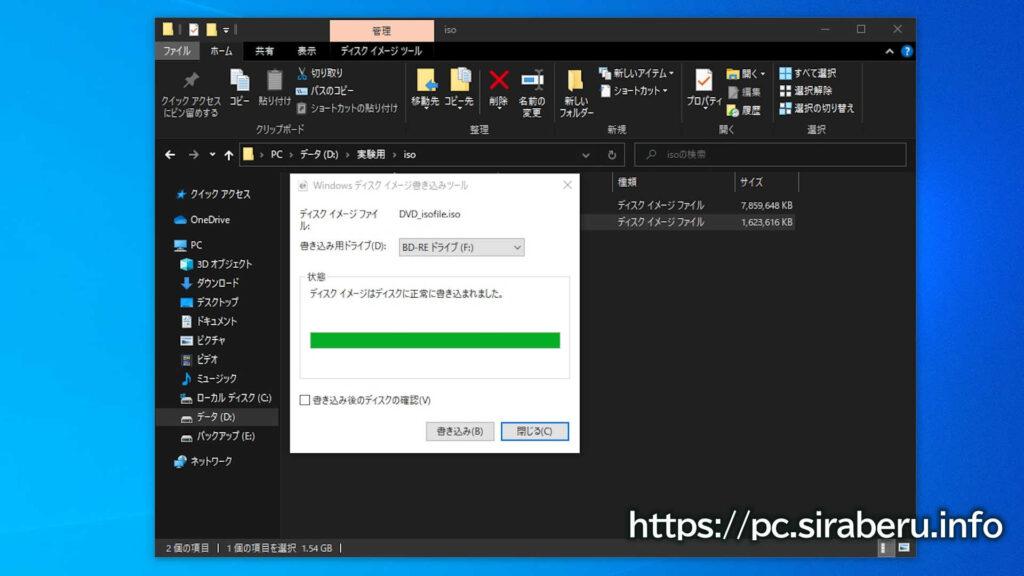 Windows10でISOイメージファイルを、DVDやBRディスクに書き込む方法!
