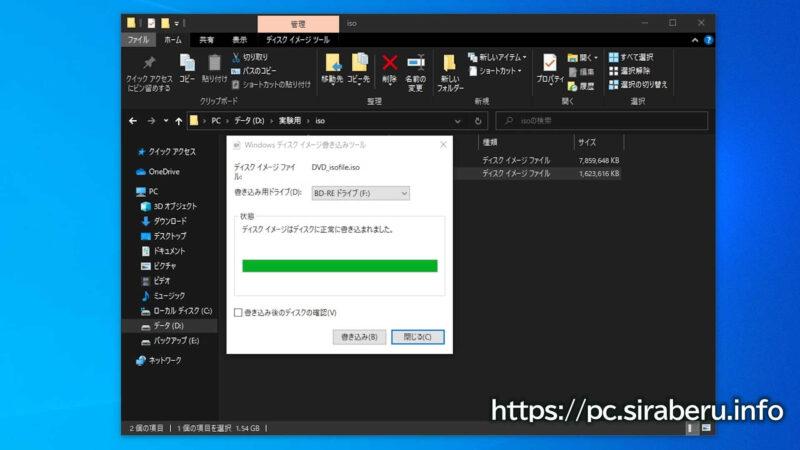 「Windowsディスク書き込みツール」で書き込み完了画面
