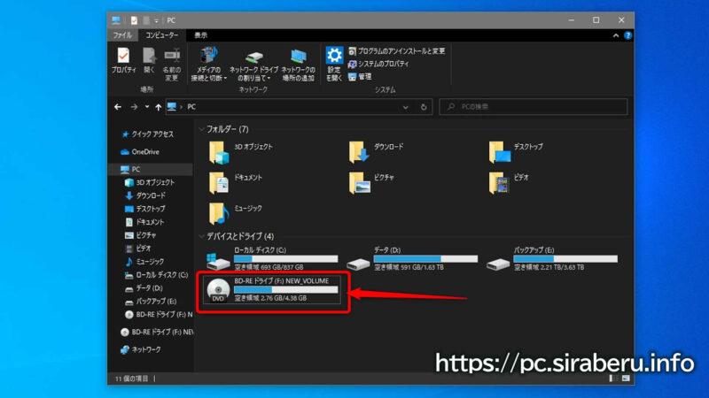 ISOイメージファイルが正常に書き込まれたか確認