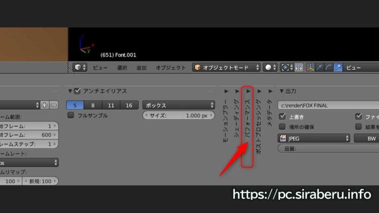 Blender2.97bのパフォーマンス設定