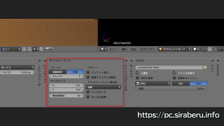 Blender2.79bのスレッドとタイルサイズを見直す