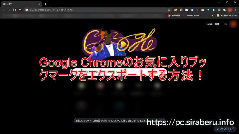 Google Chromeのお気に入りブックマークをエクスポートする方法!