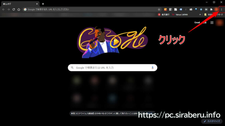 Chromeブラウザの設定を表示