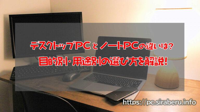 デスクトップPCとノートPCの違いは何?目的別・用途別に選び方を解説!
