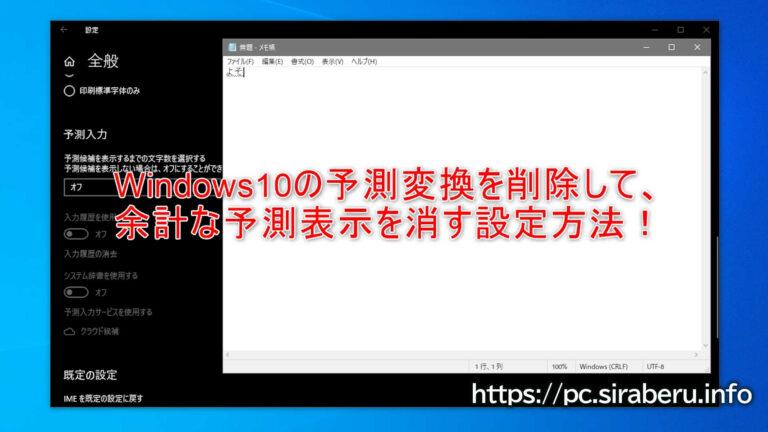 Windows10の予測変換を削除して、余計な予測表示を消す設定方法!