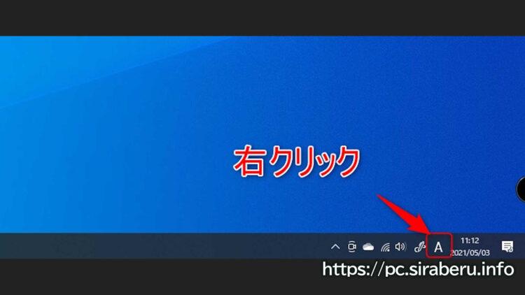 Windows10のIMEオプションを表示