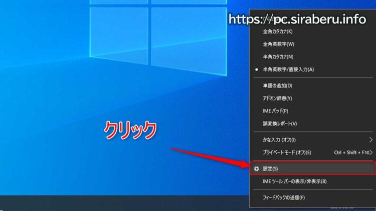 Microsoft IMEの設定画面を表示