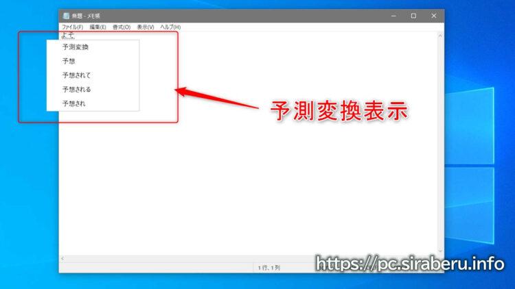 Windows10の予測変換を削除して、予測候補表示を消す設定