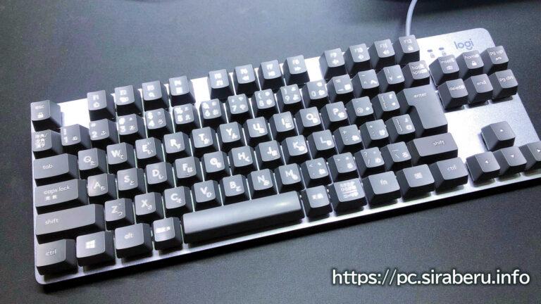【ロジクール K835のレビュー】お手頃価格の赤軸TKLメカニカルキーボード!