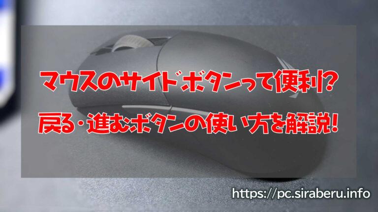 マウスのサイドボタンって便利?戻る・進むボタンの使い方を解説!