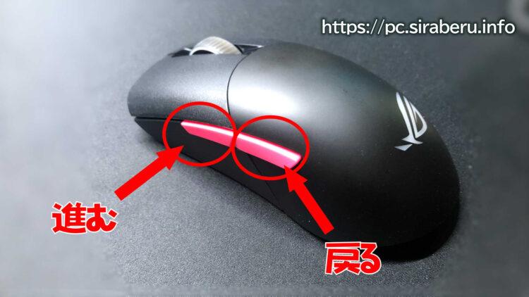 マウスのサイドボタンとは?
