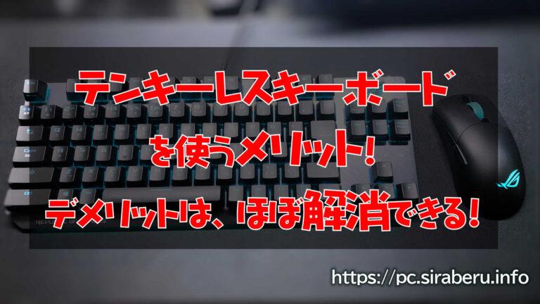 TKL(テンキーレス)キーボードを使うメリット!デメリットはほぼ解消出来る!
