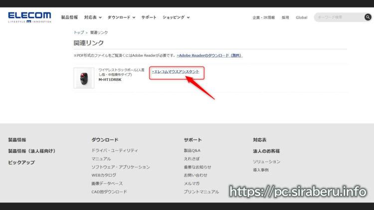 エレコム「HUGE(M-HT1DRBK)」のサイト