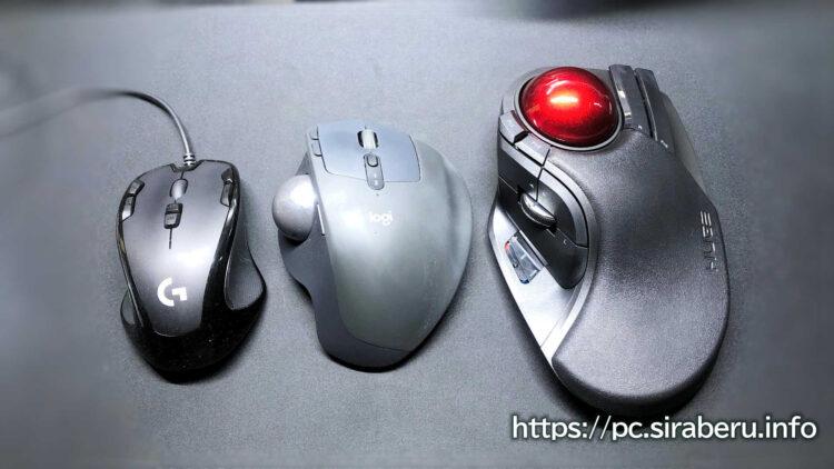 「HUGE(M-HT1DRBK)」と一般的なマウス・トラックボールマウスとの比較