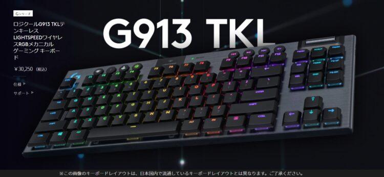 ロジクール G913tklキーボード