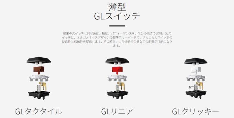 Logicool G913 TKL メカニカルゲーミングキーボードの特長