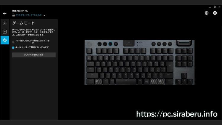 「Logicool G HUB」でゲームモードを設定