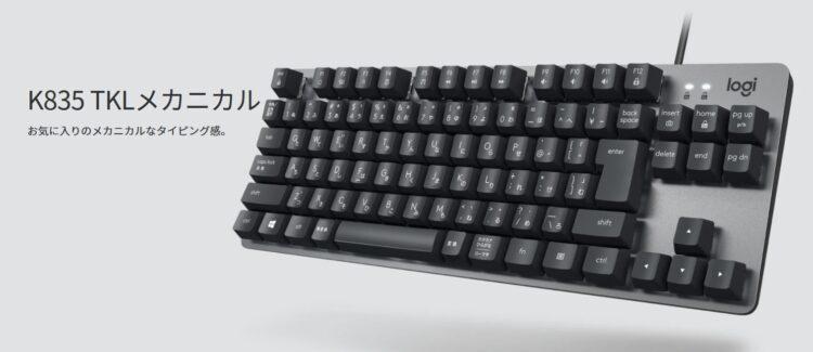ロジクール k835メカニカルキーボード