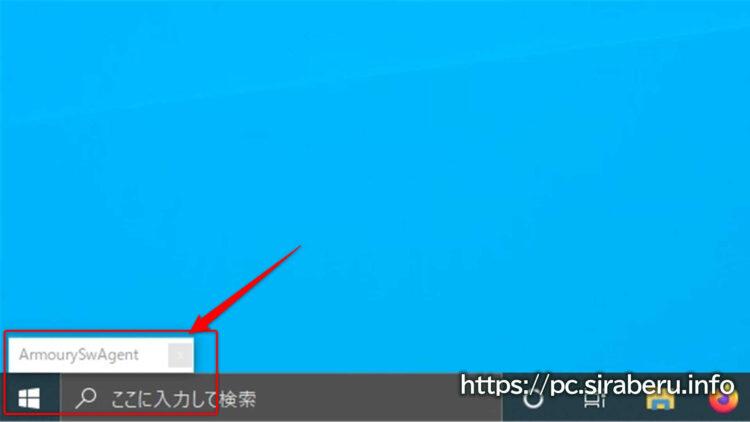 「ArmourySwAgent」という空白ウィンドウが、Windows10のデスクトップ上に表示される