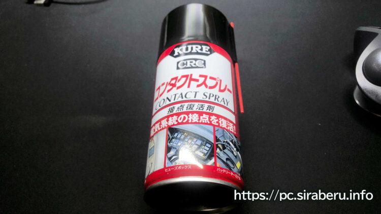 KURE コンタクトスプレー(300ml) 接点復活剤